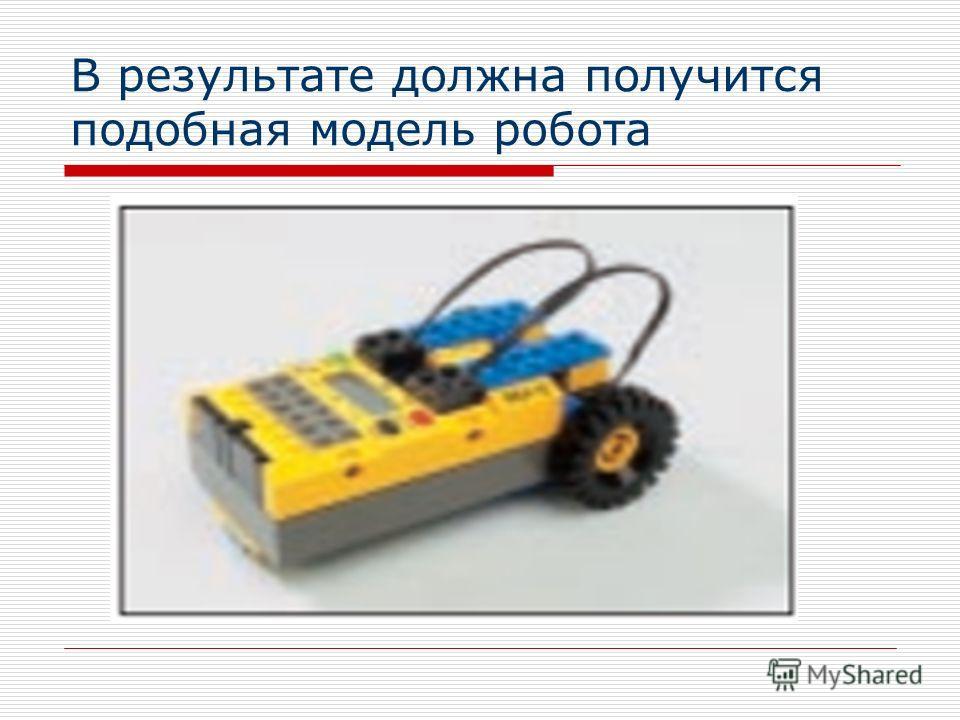 В результате должна получится подобная модель робота