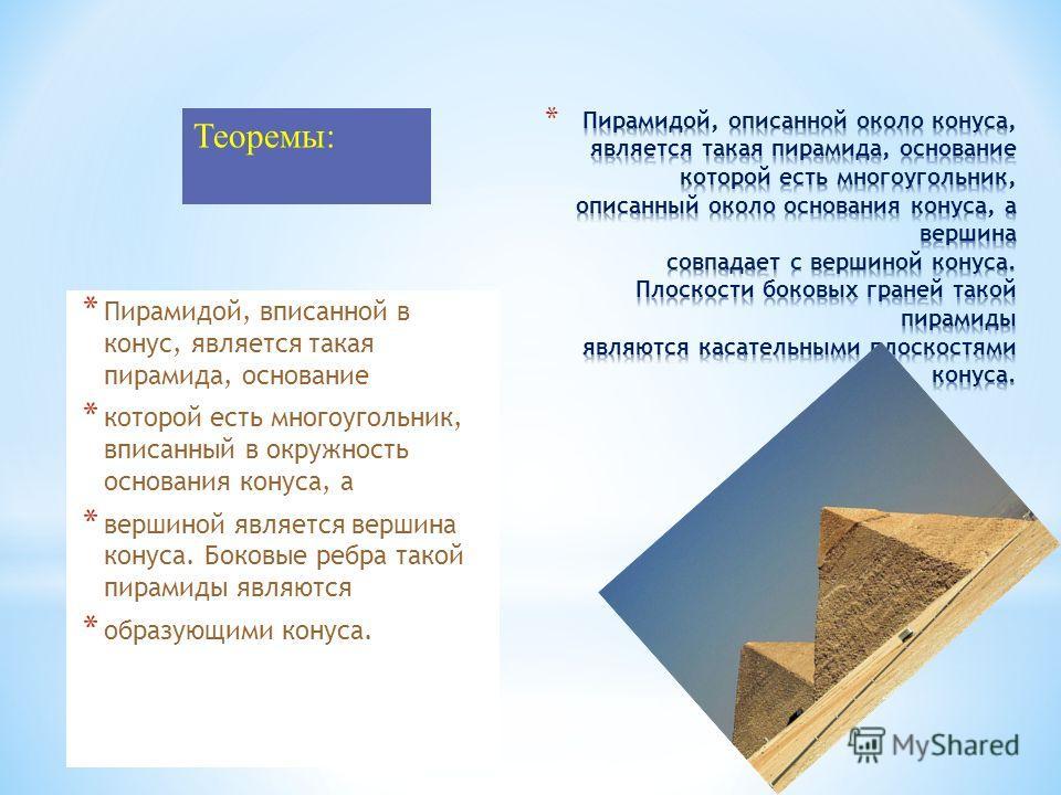 * Пирамида Хефрена * Пирамида Хефрена единственная сохранившая на вершине полированную * облицовку. Хотя ее высота меньше, чем у предыдущей, ее вершина находится на * одинаковом с ней уровне, так как она стоит на более высоком месте. * Первоначально