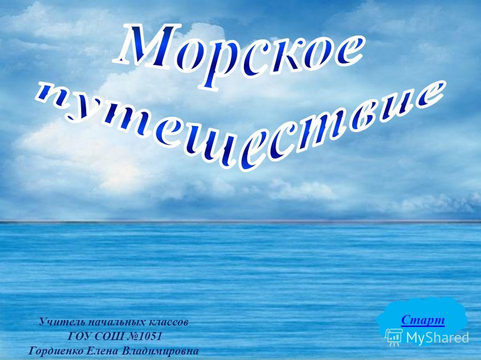 Учитель начальных классов ГОУ СОШ 1051 Гордиенко Елена Владимировна Старт