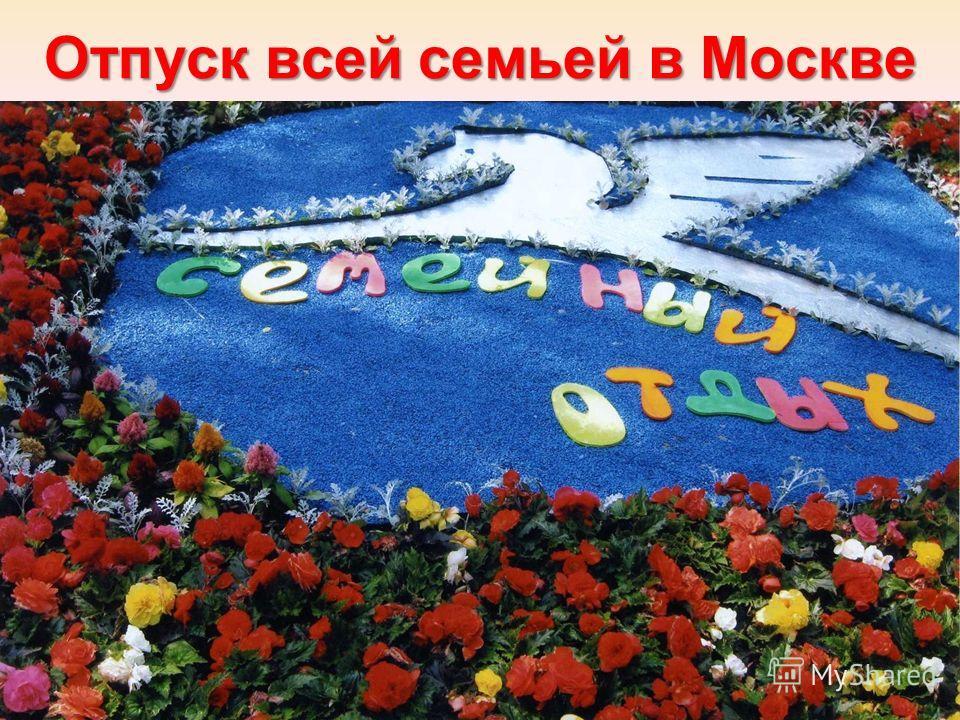 Отпуск всей семьей в Москве