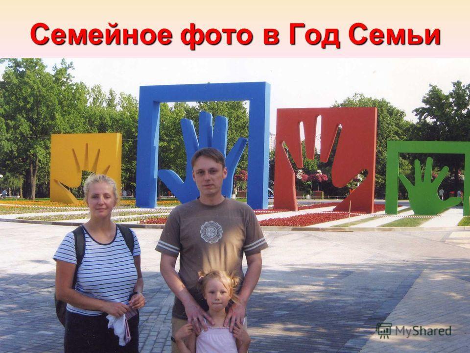 Семейное фото в Год Семьи
