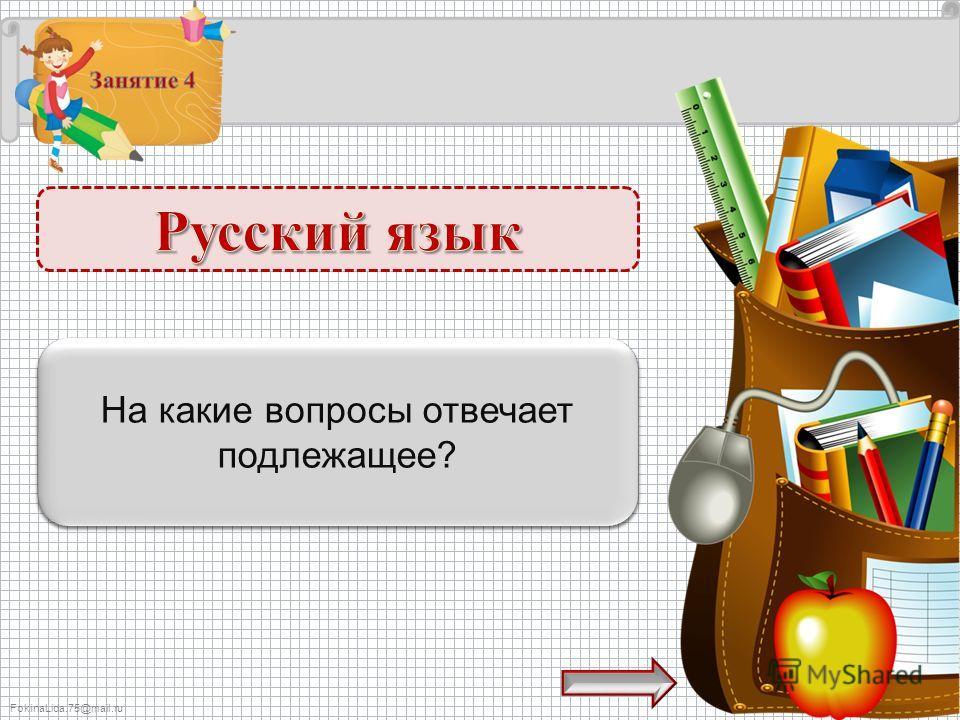 FokinaLida.75@mail.ru Кто? или что? – 1 б. На какие вопросы отвечает подлежащее?
