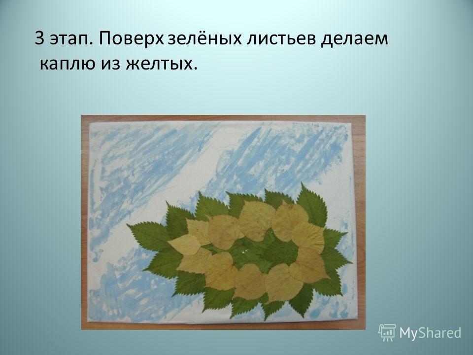 3 этап. Поверх зелёных листьев делаем каплю из желтых.
