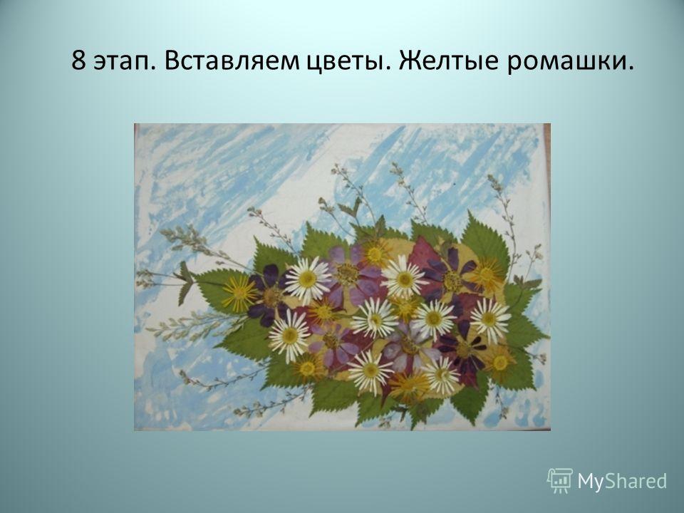 8 этап. Вставляем цветы. Желтые ромашки.