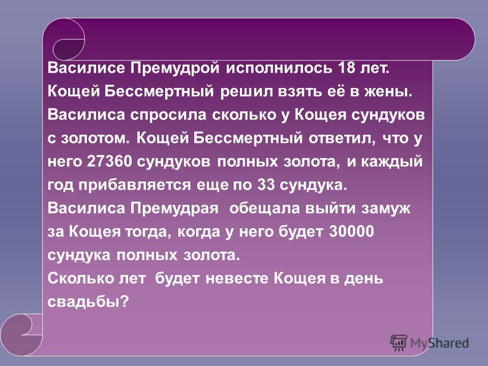 Василисе Премудрой исполнилось 18 лет. Кощей Бессмертный решил взять её в жены. Василиса спросила сколько у Кощея сундуков с золотом. Кощей Бессмертный ответил, что у него 27360 сундуков полных золота, и каждый год прибавляется еще по 33 сундука. Вас