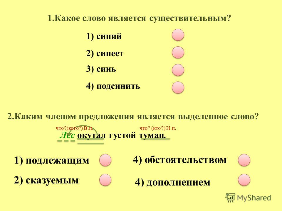 Инструкция Внимательно прочти задание. Подумай, выбери из четырёх вариантов предполагаемый ответ и нажми кнопку. Произойдёт следующее: при правильном ответе при неправильном ответе Желаю удачи!,.