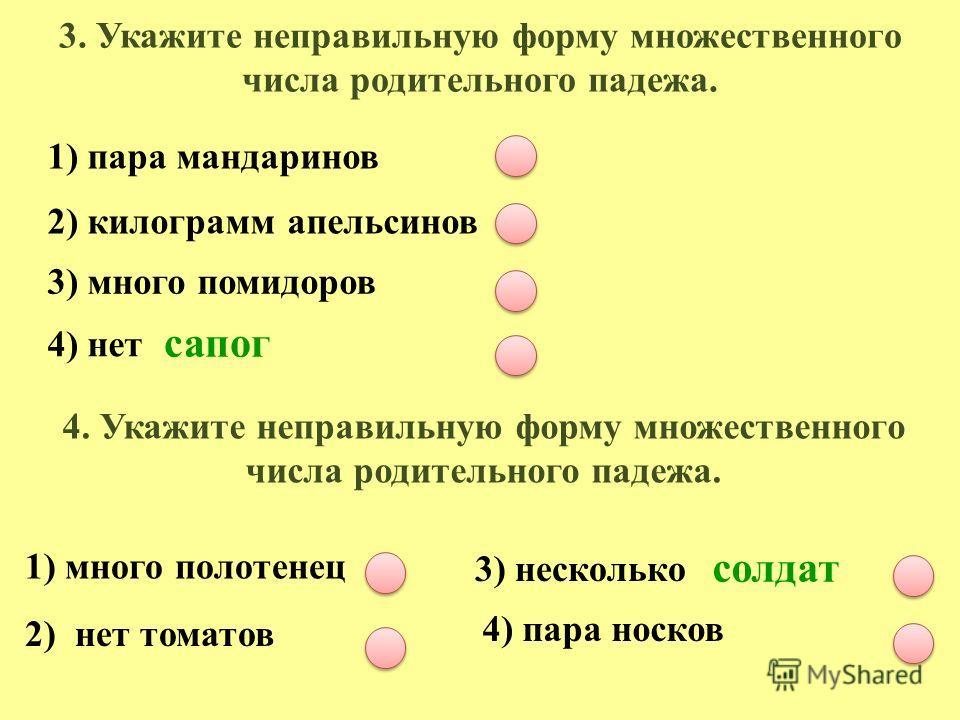 1. Какое слово является существительным? 1) синий 2) синеет 3) синь 4) подсинить 2. Каким членом предложения является выделенное слово? Лес окутал густой туман. 1) подлежащим 2) сказуемым 4) дополнением 4) обстоятельством что?(кого?) В.п.что? (кто?)