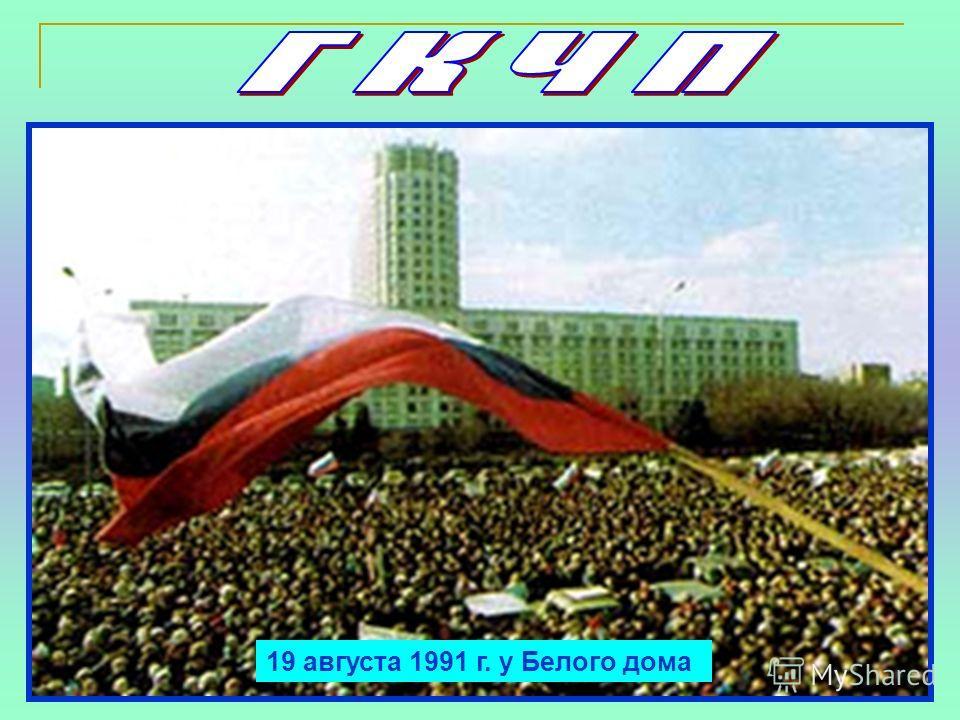 5 августа 1991 г. после отъезда Горбачева в Крым консервативные руководители СССР приступили к подготовке заговора, направленного на пресечение реформ, восстановление в полном объеме власти центра и КПСС.Путч начался 19 августа и продолжался три дня.