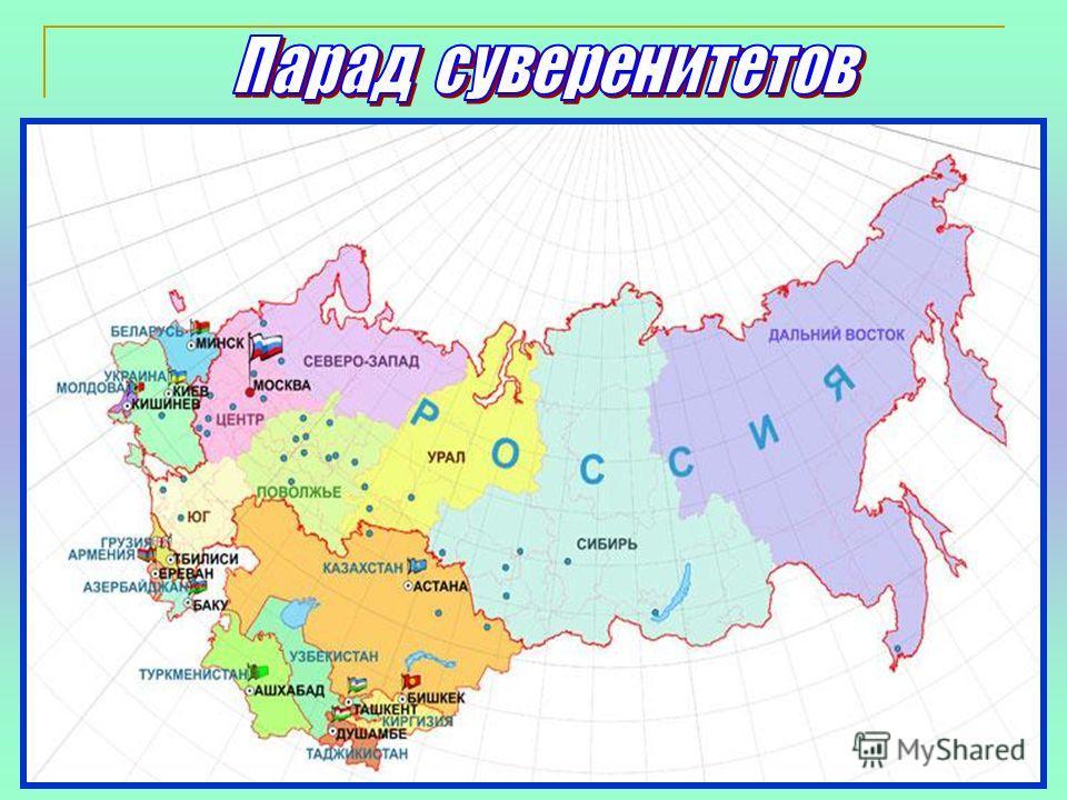 Парад суверенитетов устойчивое выражение, обозначающее провозглашение суверенитета ряда республик в составе СССР и автономий в составе РСФСР в 1990-м 1991-м годах. Провозглашение суверенитета на практике означало ликвидацию или оспаривание приоритета