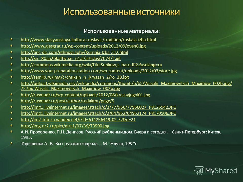 http://www.slavyanskaya-kultura.ru/slavic/tradition/ruskaja-izba.html http://www.giesgrat.ru/wp-content/uploads/2012/09/oven6. jpg http://enc-dic.com/ethnography/Kurnaja-Izba-332. html http://xn--80aa2bkafhg.xn--p1ai/articles/7074/2. gif http://commo