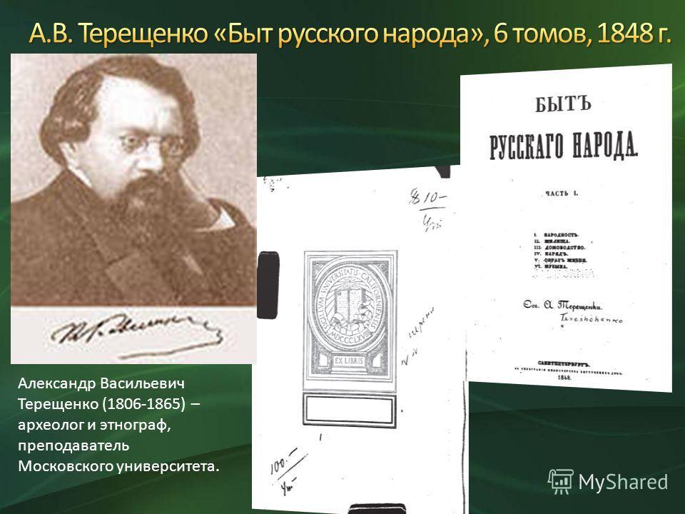 Александр Васильевич Терещенко (1806-1865) – археолог и этнограф, преподаватель Московского университета.