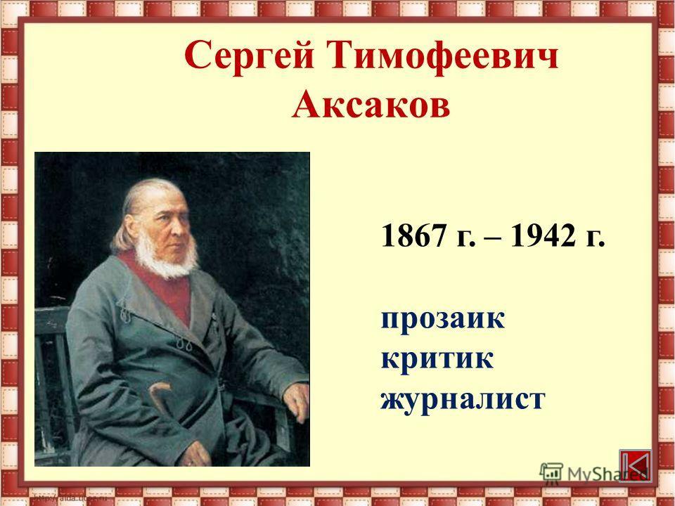 Сергей Тимофеевич Аксаков 1867 г. – 1942 г. прозаик критик журналист