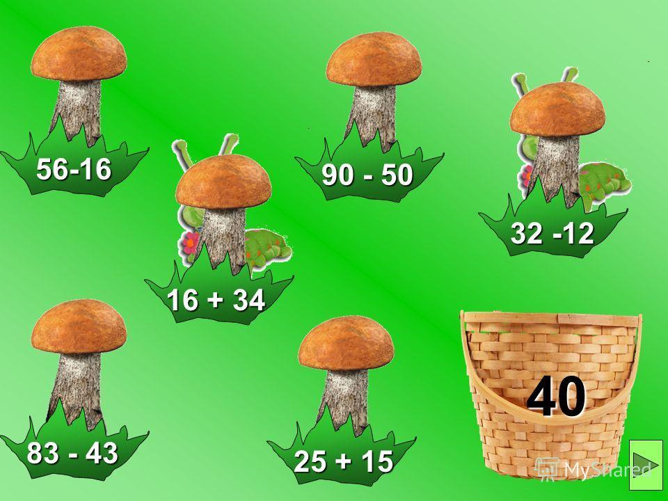 32 -12 32 -12 90 - 50 90 - 50 16 + 34 16 + 34 25 + 15 25 + 15 56-16 56-16 83 - 43 83 - 43 40