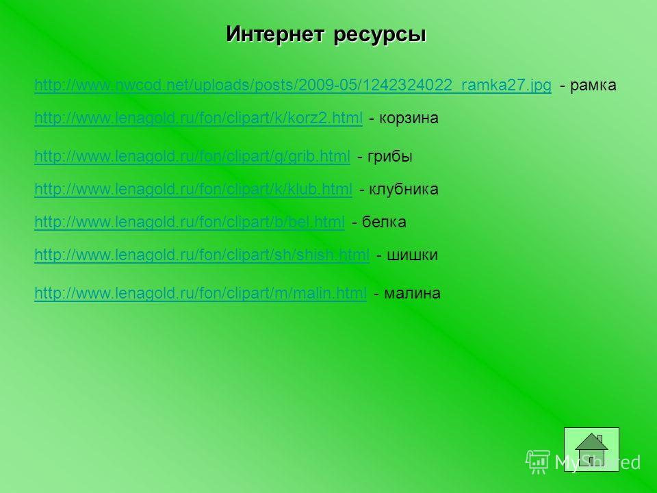 Интернет ресурсы http://www.lenagold.ru/fon/clipart/m/malin.htmlhttp://www.lenagold.ru/fon/clipart/m/malin.html - малина http://www.lenagold.ru/fon/clipart/b/bel.htmlhttp://www.lenagold.ru/fon/clipart/b/bel.html - белка http://www.nwcod.net/uploads/p