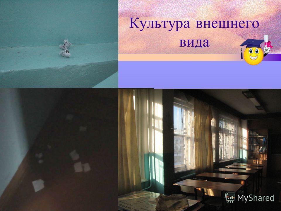 МОУ СОШ 49 г.Улан-Удэ, автор Хамаганова А.Б. Культура внешнего вида