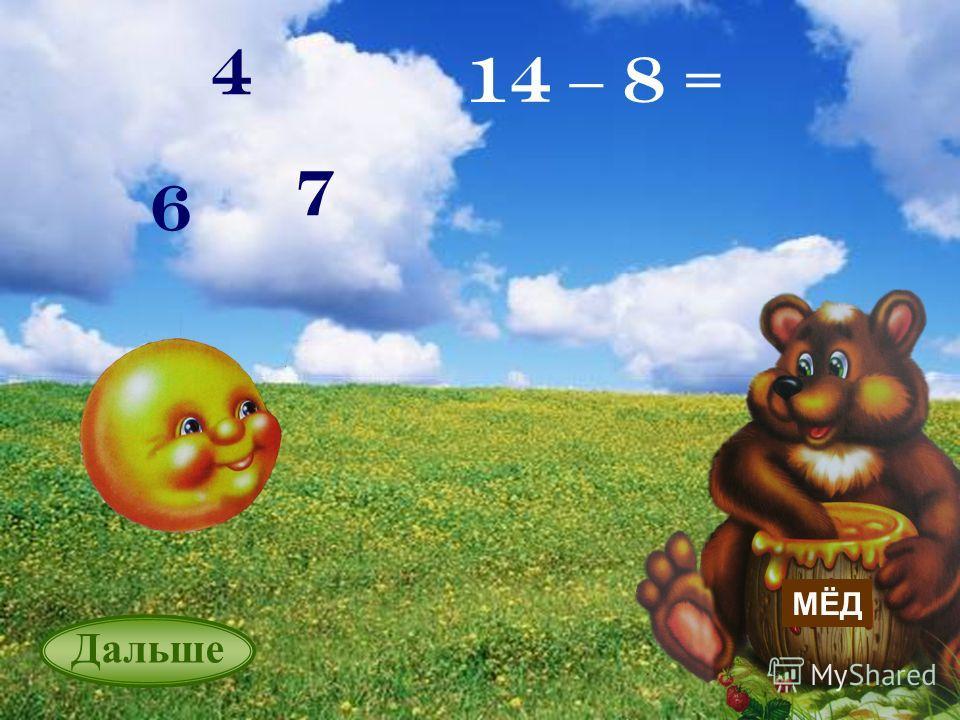 6 6 14 – 8 = 4 7 Дальше МЁД