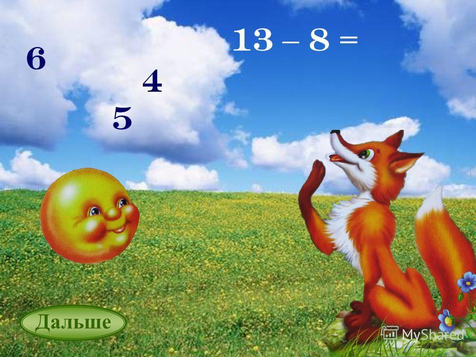 5 5 13 – 8 = 4 6 Дальше