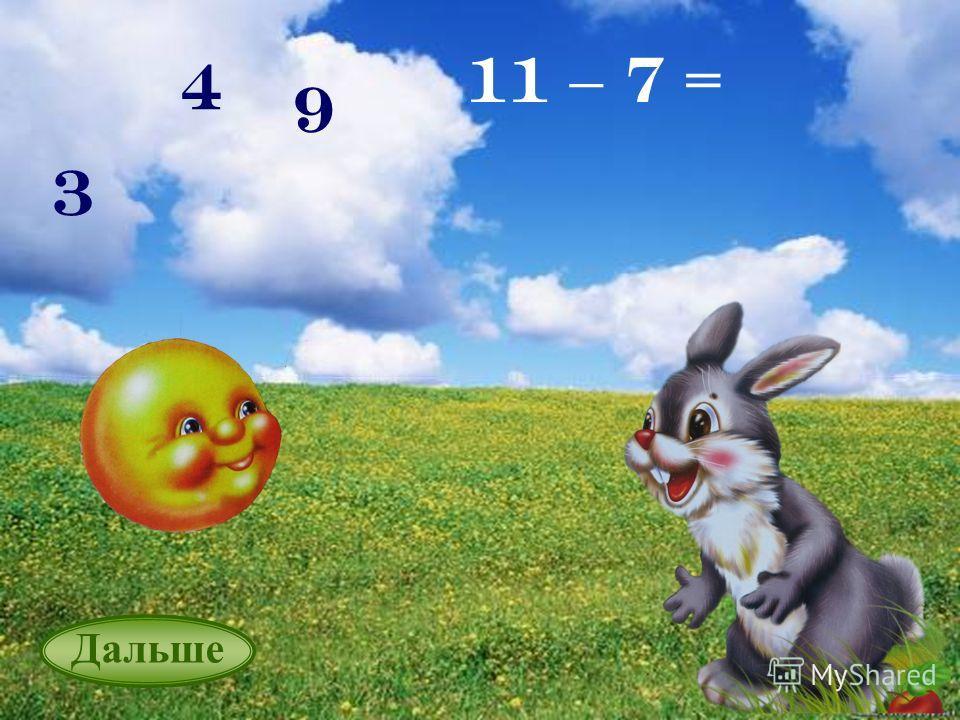 4 4 11 – 7 = 3 9 Дальше