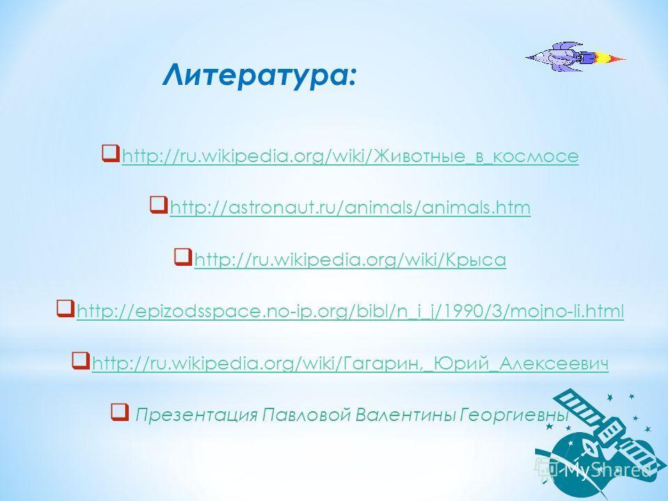 http://ru.wikipedia.org/wiki/Животные_в_космосе http://ru.wikipedia.org/wiki/Животные_в_космосе http://astronaut.ru/animals/animals.htm http://ru.wikipedia.org/wiki/Крыса http://ru.wikipedia.org/wiki/Крыса http://epizodsspace.no-ip.org/bibl/n_i_j/199