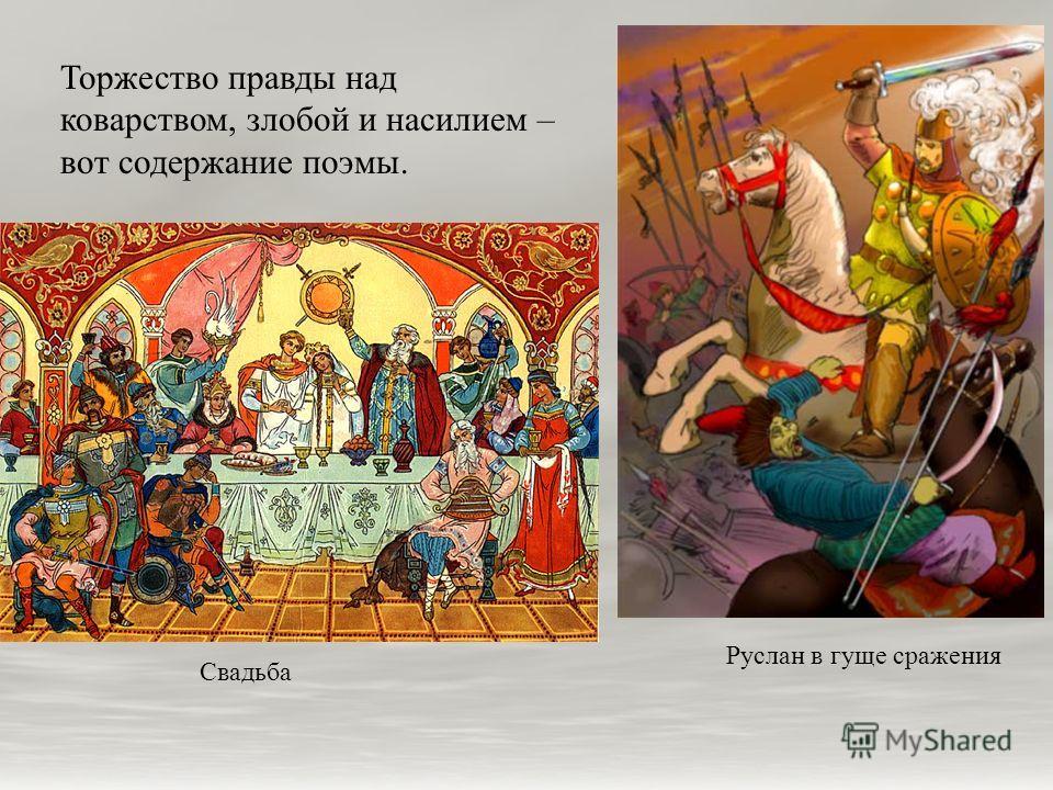 Руслан в гуще сражения Свадьба Торжество правды над коварством, злобой и насилием – вот содержание поэмы.