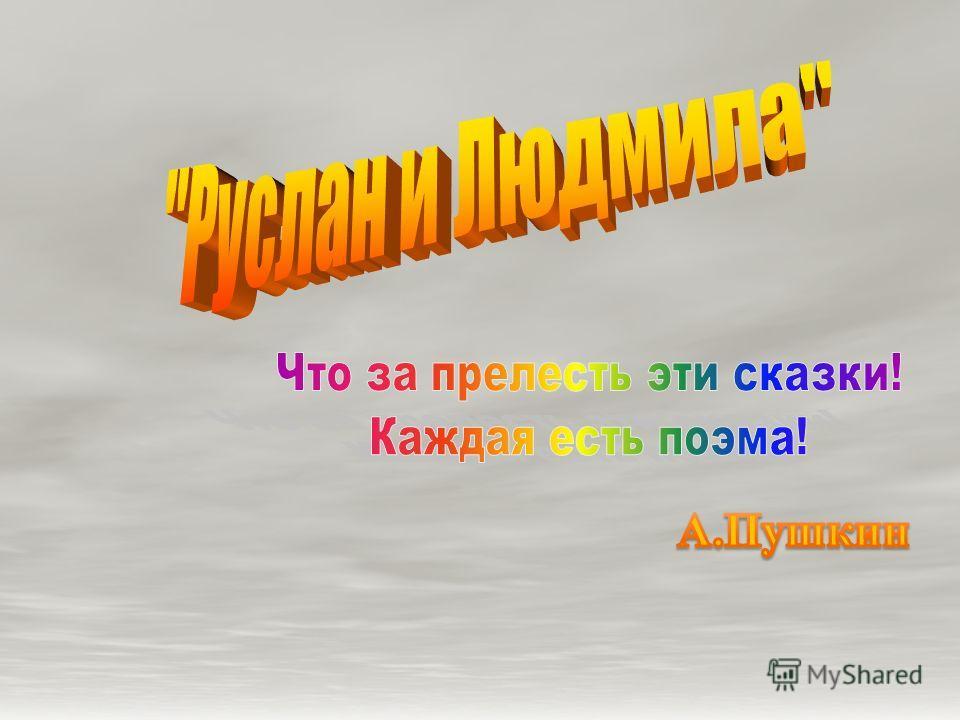 Стих пушкина а с к друзьям