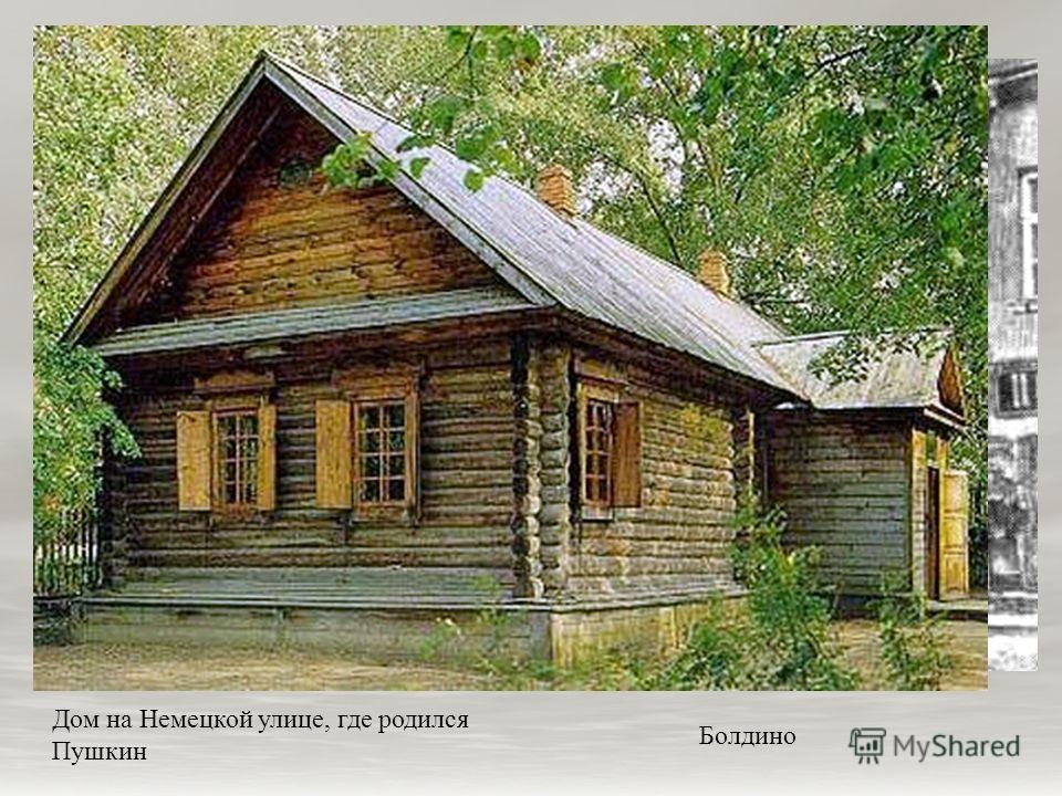 Дом на Немецкой улице, где родился Пушкин Болдино