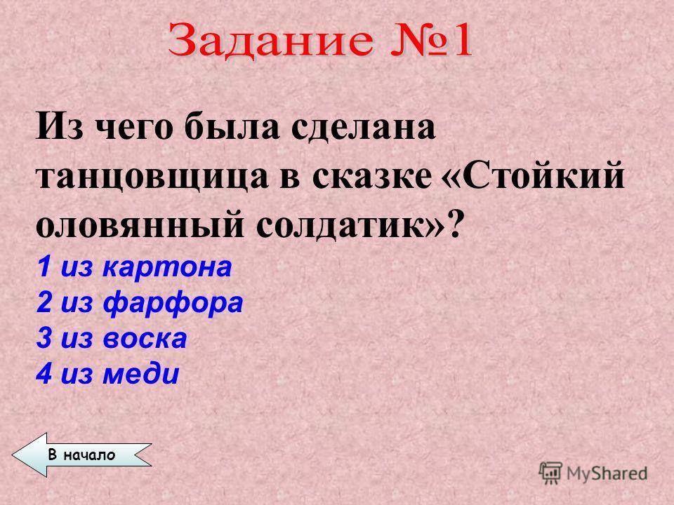 Задание 1 Задание 2 Задание 3 В начало