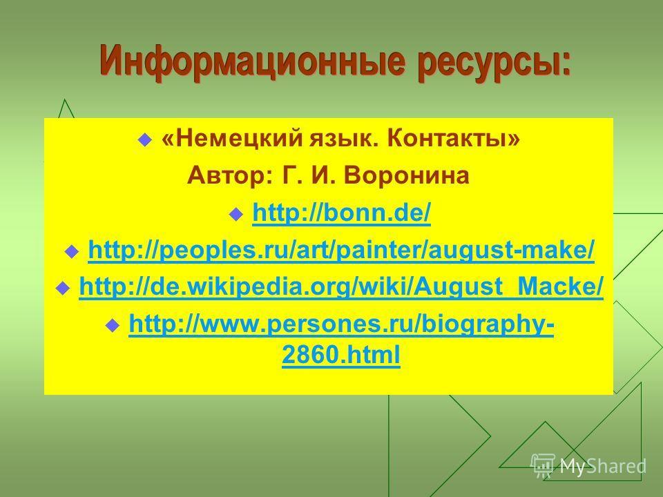 «Немецкий язык. Контакты» Автор: Г. И. Воронина http://bonn.de/ http://peoples.ru/art/painter/august-make/ http://de.wikipedia.org/wiki/August_Macke/ http://www.persones.ru/biography- 2860. html http://www.persones.ru/biography- 2860.html