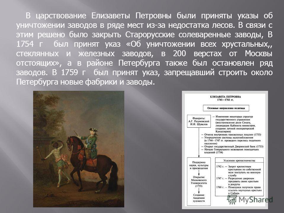 В царствование Елизаветы Петровны были приняты указы об уничтожении заводов в ряде мест из-за недостатка лесов. В связи с этим решено было закрыть Старорусские солеваренные заводы, В 1754 г был принят указ «Об уничтожении всех хрустальных,, стеклянны