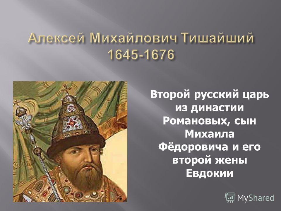 Второй русский царь из династии Романовых, сын Михаила Фёдоровича и его второй жены Евдокии