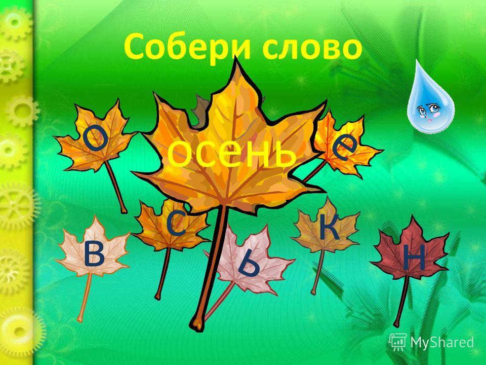 Собери слово о с е н ь к в э осень