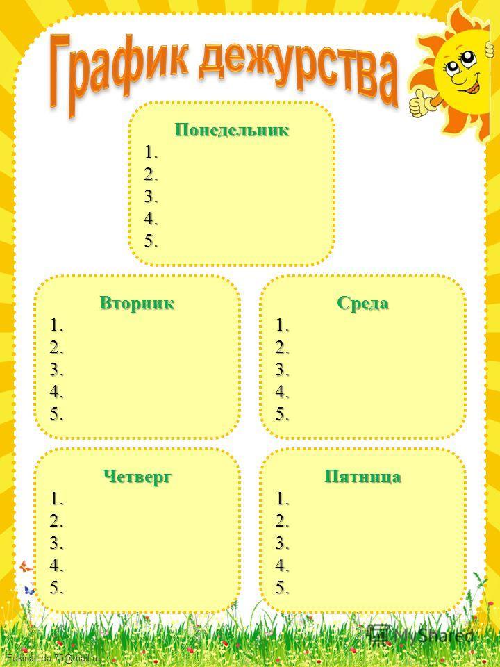 FokinaLida.75@mail.ru Понедельник 1.2.3.4.5. Вторник 1.2.3.4.5.Среда 1.2.3.4.5. Четверг 1.2.3.4.5.Пятница 1.2.3.4.5.