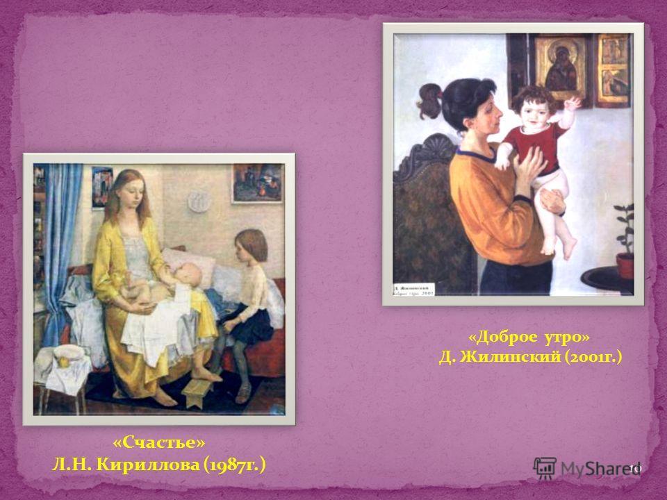 «Счастье» Л.Н. Кириллова (1987 г.) 10 «Доброе утро» Д. Жилинский (2001 г.)