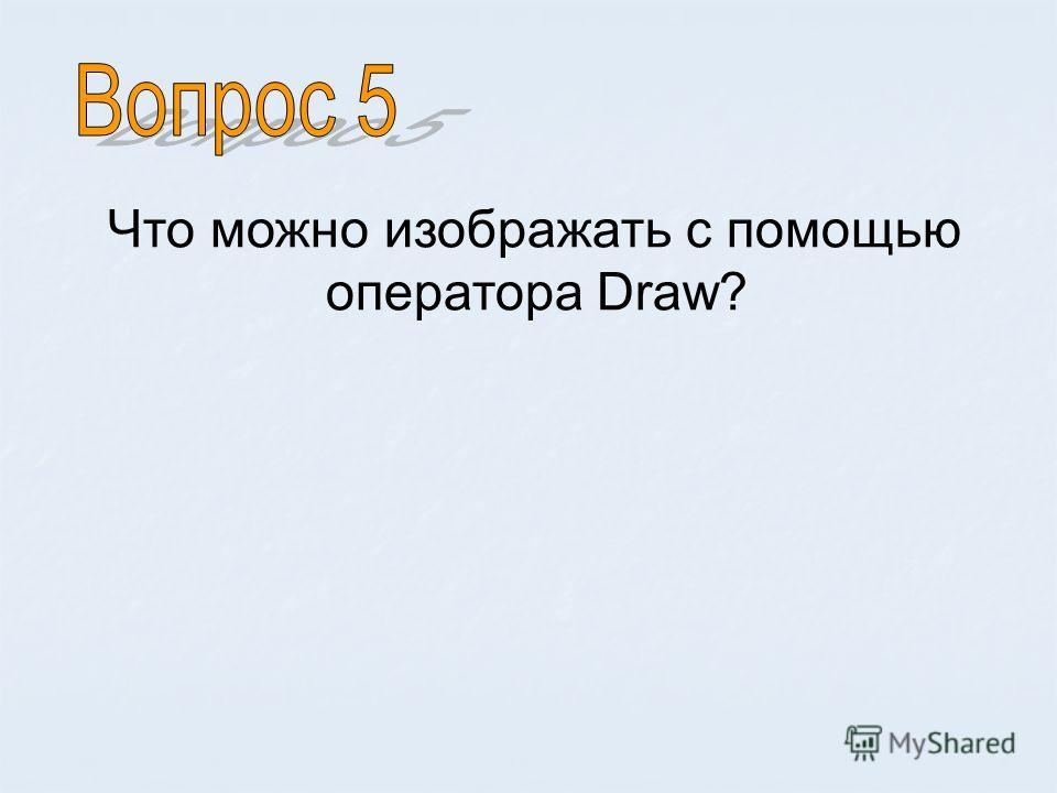Что можно изображать с помощью оператора Draw?