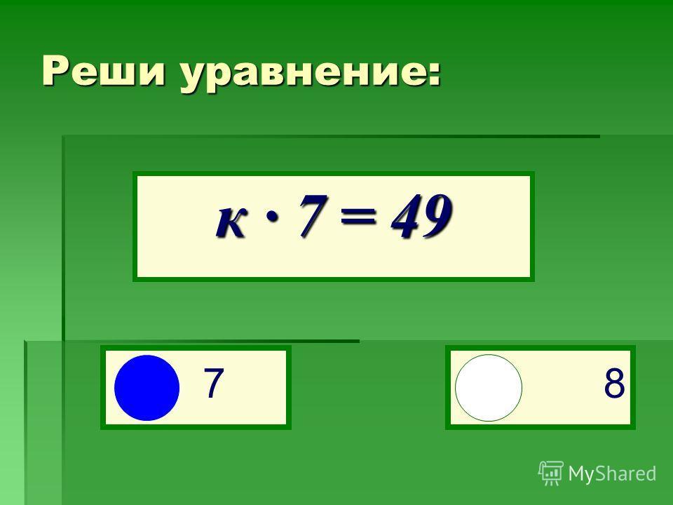 а) В книге а страниц. Олег читал эту книгу 4 дня по в страниц. Сколько страниц ему осталось прочитать? б) Было а красных шариков и в синих. Их разделили поровну на 4 человек. Сколько шариков досталось каждому? (а + в): 4 а × 4 + в × 7 а – в × 4