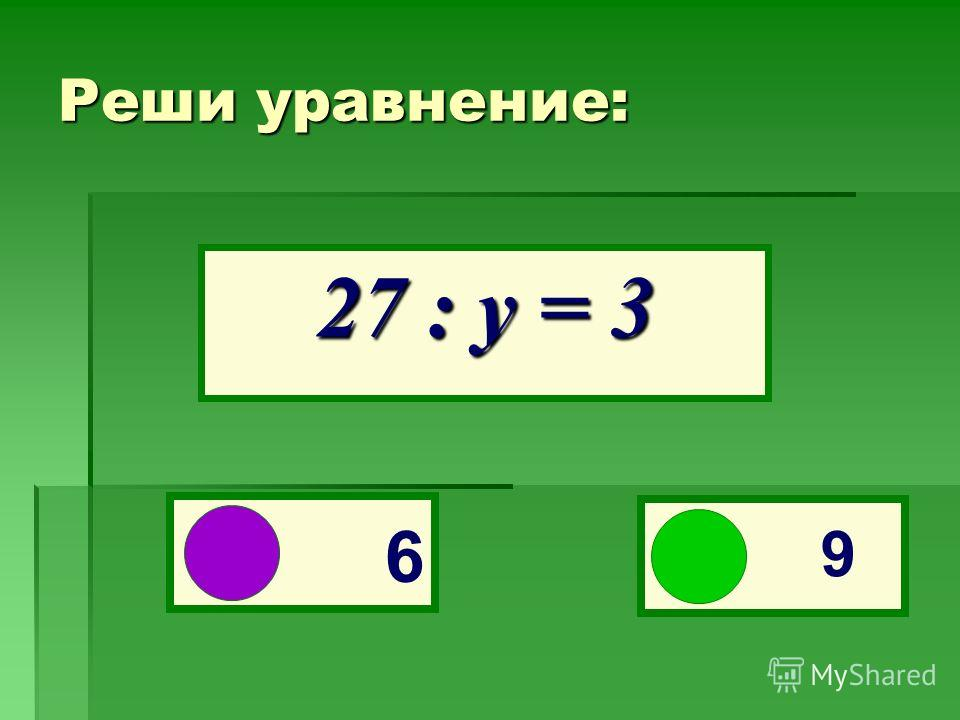Реши уравнение: п – 15 = 44 59 29