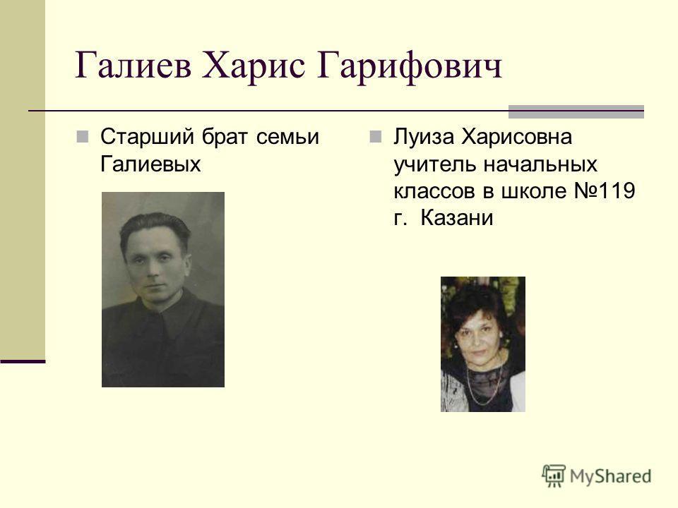 Мансур и Марьям Галиевы Дочь Мансура Галеева Миляуша окончила КГПИ, факультет физики и математики