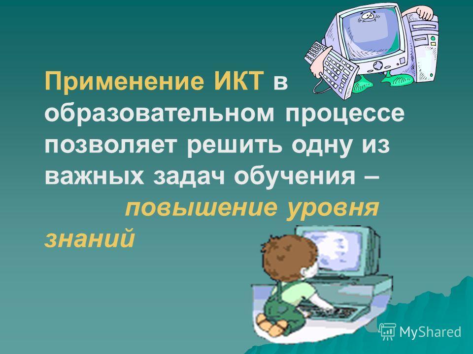 Использование ИКТ позволяет проводить уроки: на высоком эстетическом и эмоциональном уровне (музыка, анимация) на высоком эстетическом и эмоциональном уровне (музыка, анимация) обеспечивает наглядность обеспечивает наглядность привлекает большое коли
