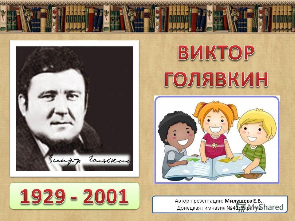 Автор презентации: Милушева Е.В., Донецкая гимназия 41, Украина