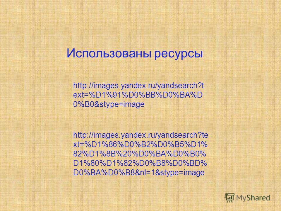 Использованы ресурсы http://images.yandex.ru/yandsearch?t ext=%D1%91%D0%BB%D0%BA%D 0%B0&stype=image http://images.yandex.ru/yandsearch?te xt=%D1%86%D0%B2%D0%B5%D1% 82%D1%8B%20%D0%BA%D0%B0% D1%80%D1%82%D0%B8%D0%BD% D0%BA%D0%B8&nl=1&stype=image