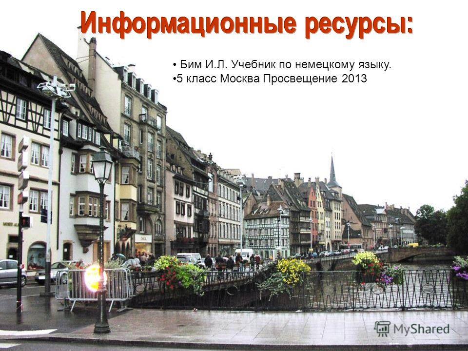 Бим И.Л. Учебник по немецкому языку. 5 класс Москва Просвещение 2013