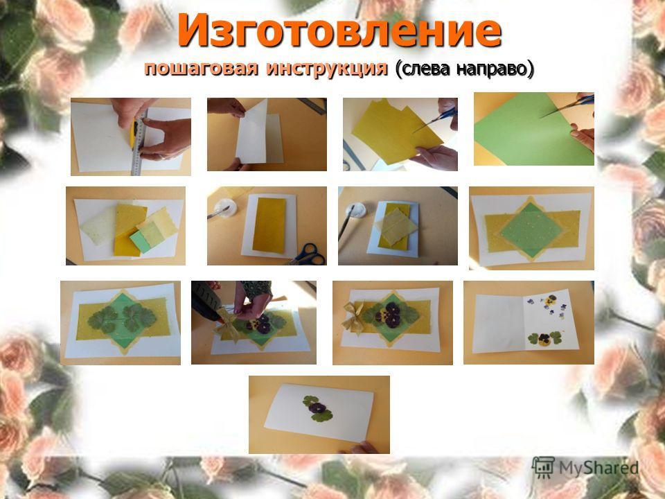 Изготовление пошаговая инструкция (слева направо)