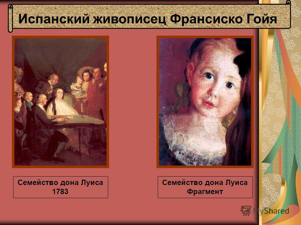 Семейство дона Луиса 1783 Семейство дона Луиса Фрагмент