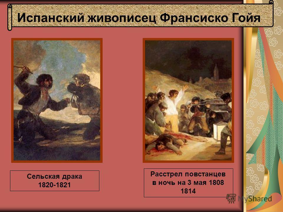 Испанский живописец Франсиско Гойя Сельская драка 1820-1821 Расстрел повстанцев в ночь на 3 мая 1808 1814