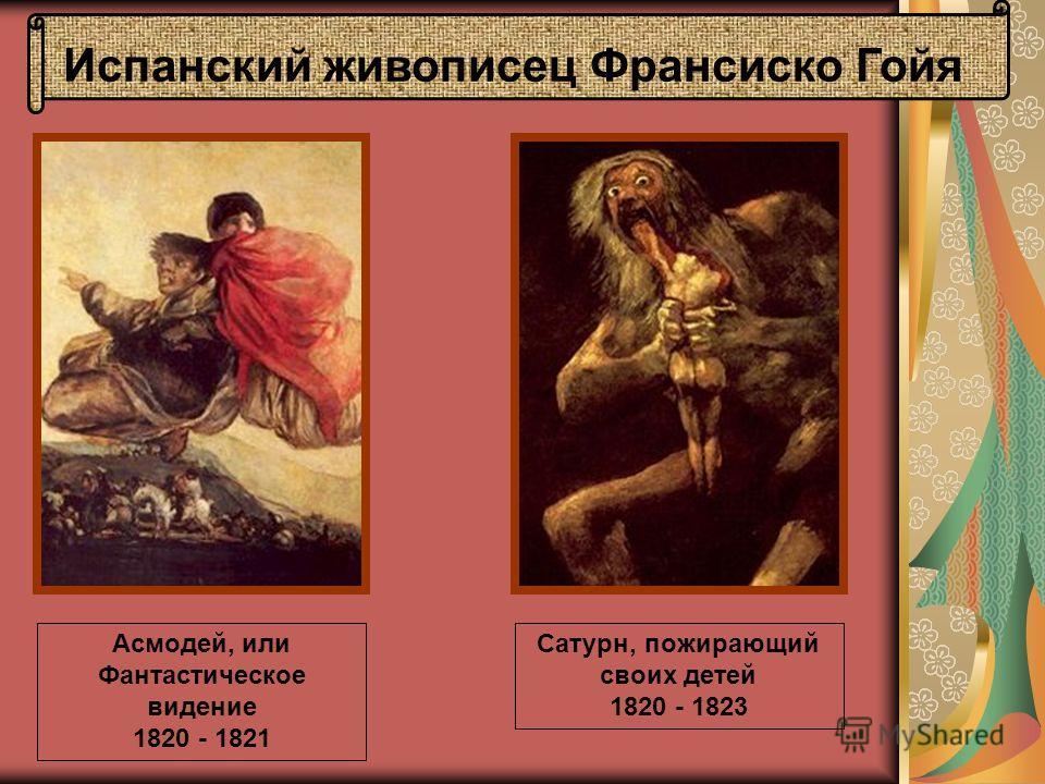 Испанский живописец Франсиско Гойя Асмодей, или Фантастическое видение 1820 - 1821 Сатурн, пожирающий своих детей 1820 - 1823