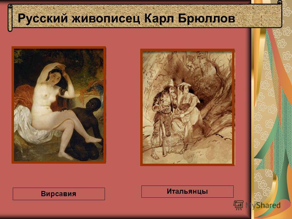 Русский живописец Карл Брюллов Вирсавия Итальянцы