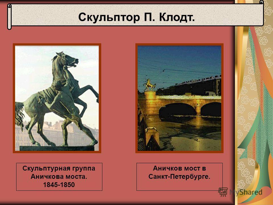 Скульптор П. Клодт. Скульптурная группа Аничкова моста. 1845-1850 Аничков мост в Санкт-Петербурге.