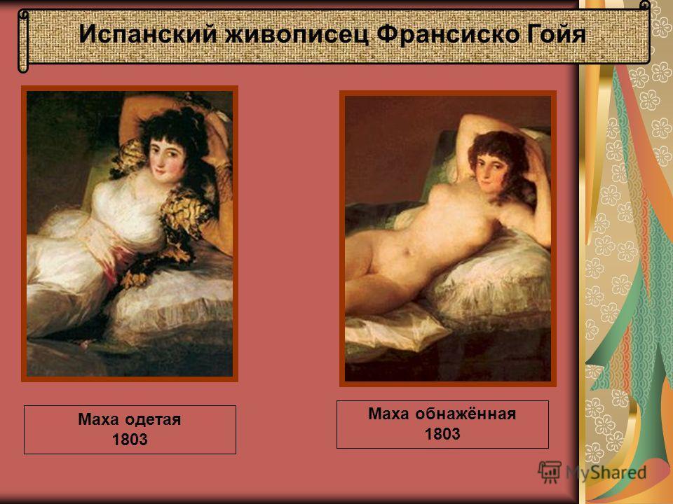 Маха одетая 1803 Маха обнажённая 1803 Испанский живописец Франсиско Гойя