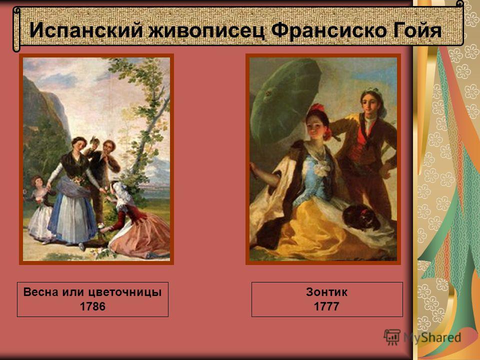 Весна или цветочницы 1786 Зонтик 1777 Испанский живописец Франсиско Гойя