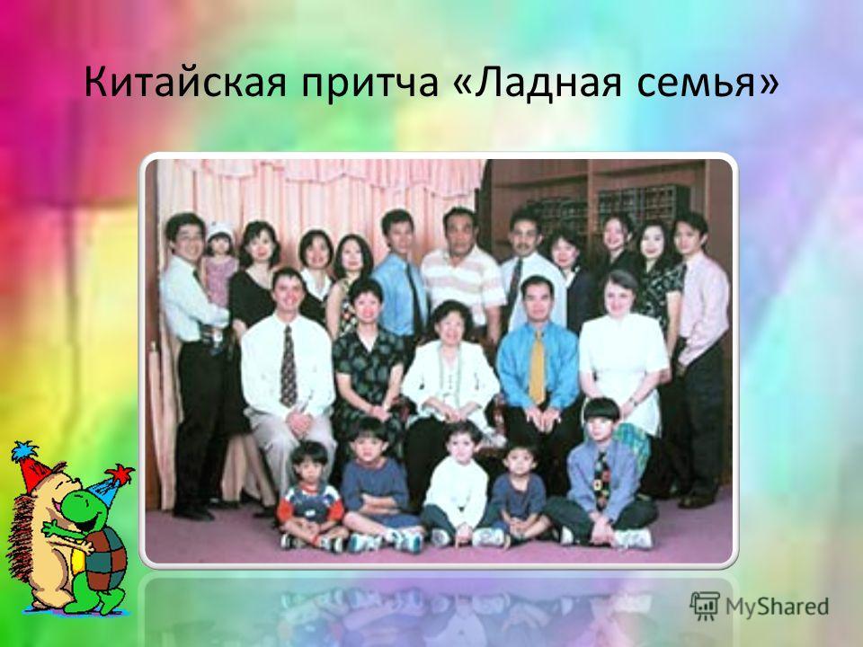 Китайская притча «Ладная семья»